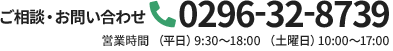 0296-32-8739 営業時間:(平日)9:30~18:00 (土曜日)10:00~17:00