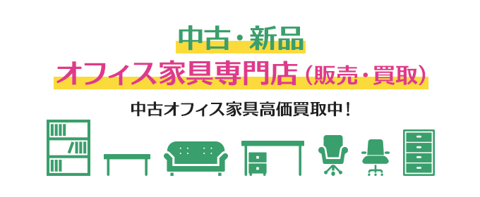 中古・新品 オフィス家具専門店(販売・買取)中古オフィス家具高価買取中!